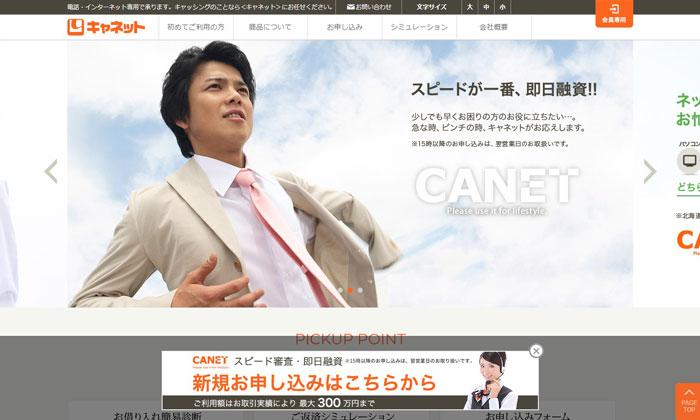 キャネットのウェブサイト画像