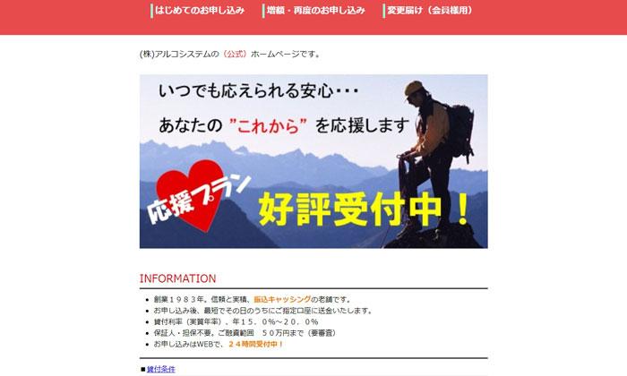 アルコシステムのウェブサイト画像