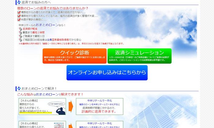 中央リテールのウェブサイト画像