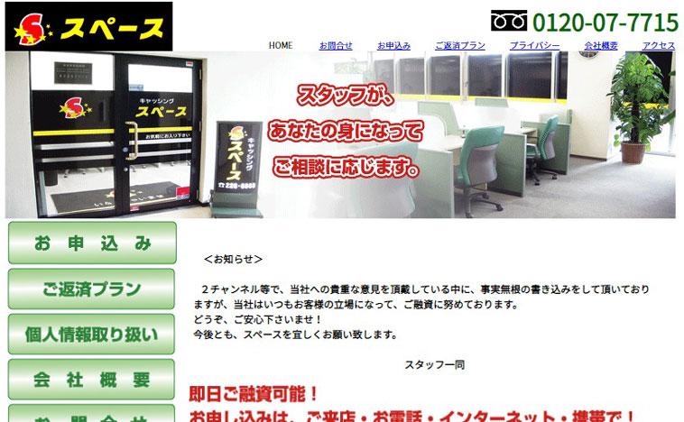 キャッシングスペースのウェブサイト画像