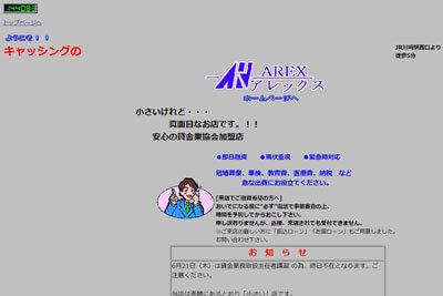 アレックスのウェブサイト