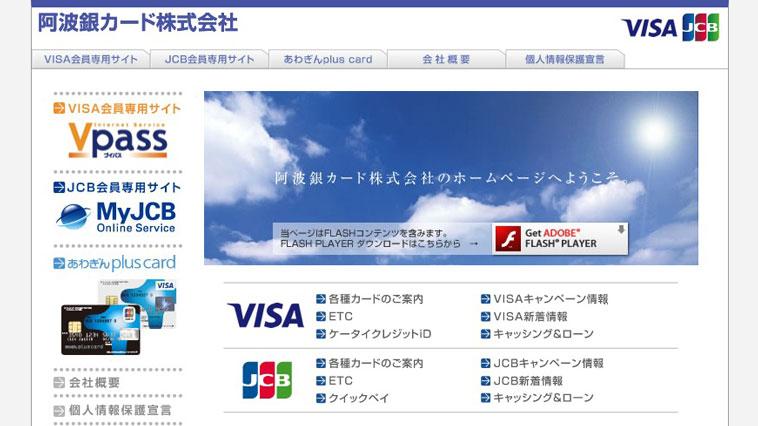 阿波銀カードのウェブサイト画像