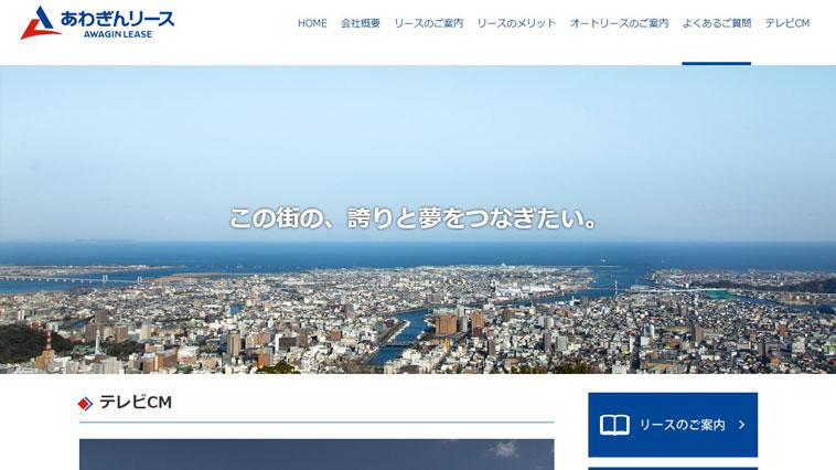 阿波銀リースのウェブサイト画像