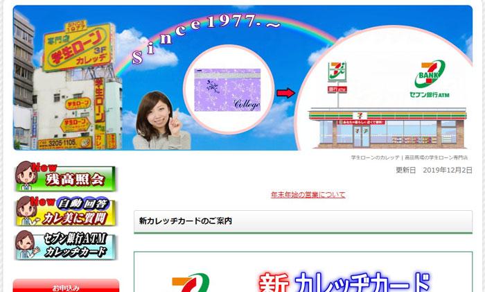 カレッヂのウェブサイト画像