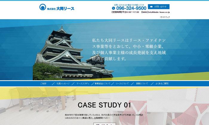 大同リースのウェブサイト画像