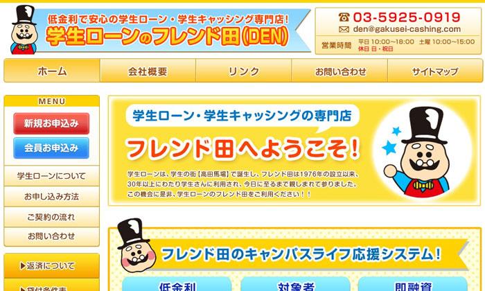フレンド田のウェブサイト画像