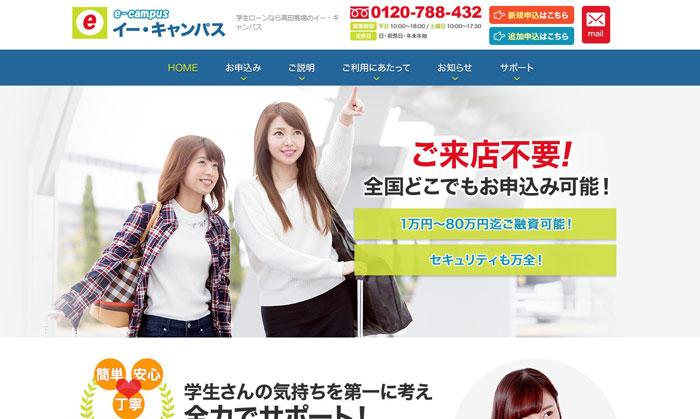 イーキャンパスのウェブサイト画像