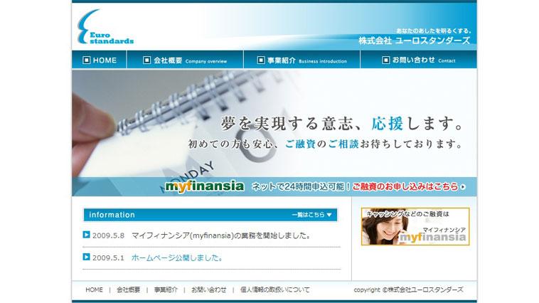 ユーロスタンダーズのウェブサイト画像
