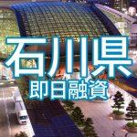 石川県のアイキャッチ