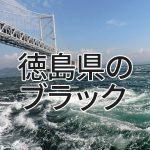 徳島県のブラック即日融資アイキャッチ