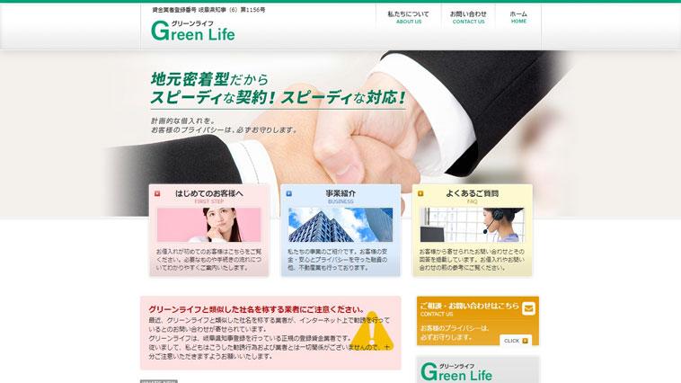 グリーンライフのウェブサイト画像