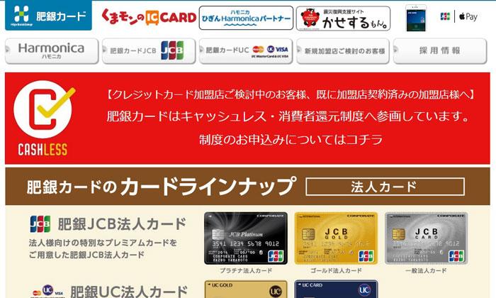 肥銀カードのウェブサイト画像