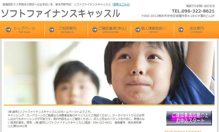 ソフトファイナンスキャッスルのウェブサイト画像