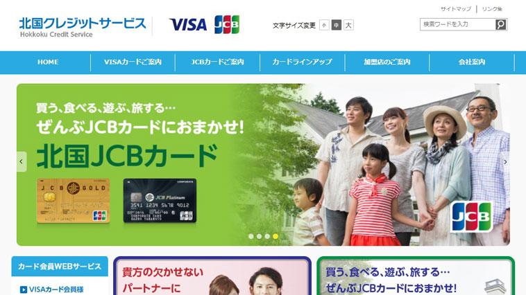 北国クレジットサービスのウェブサイト画像