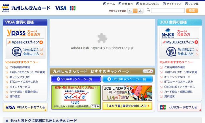 九州しんきんカードのウェブサイト画像