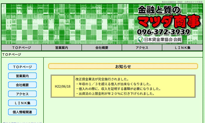マツダ商事のウェブサイト画像