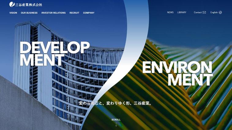 三谷産業のウェブサイト画像
