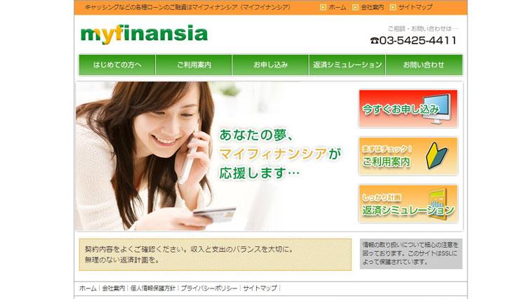 マイフィナンシアのウェブサイト画像