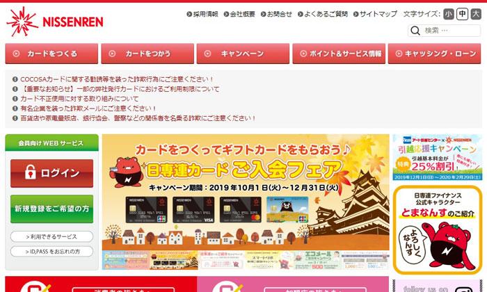 日専連ファイナンスのウェブサイト画像