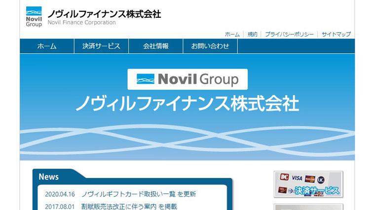 ノヴィルファイナンスのウェブサイト画像