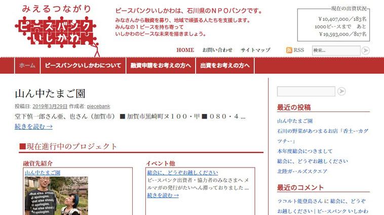 ピースバンクいしかわのウェブサイト画像