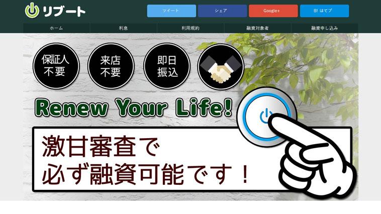 ソフト闇金リブートのウェブサイト画像