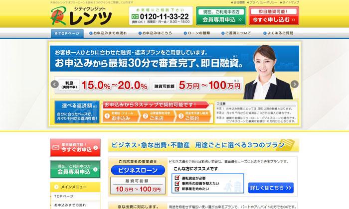 レンツのウェブサイト画像