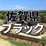 佐賀県のアイキャッチ