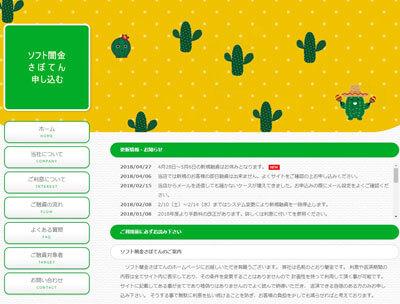 ソフト闇金さぼてんのウェブサイト画像