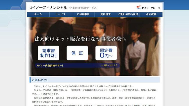 セイノーフィナンシャルのウェブサイト画像