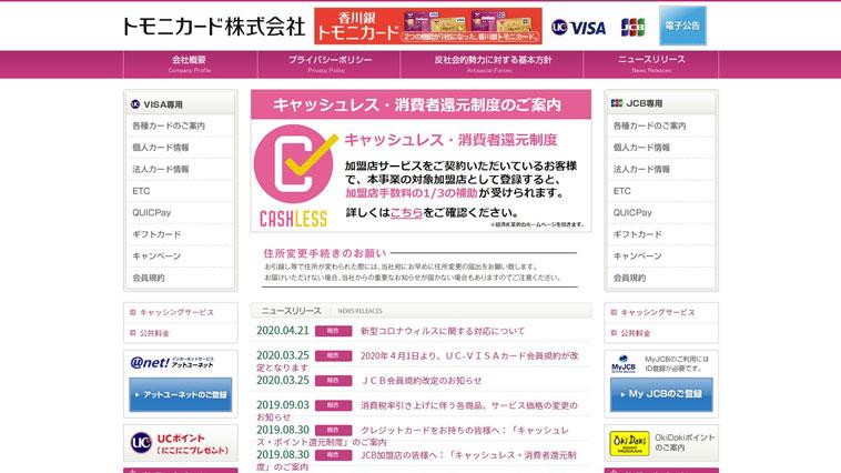 トモニカードのウェブサイト画像
