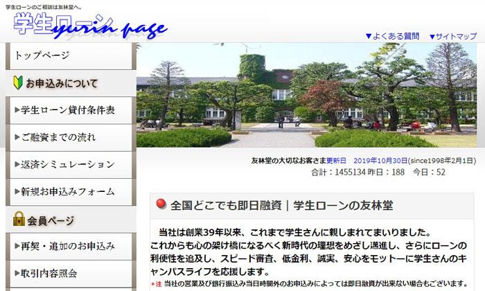 友林堂のウェブサイト画像