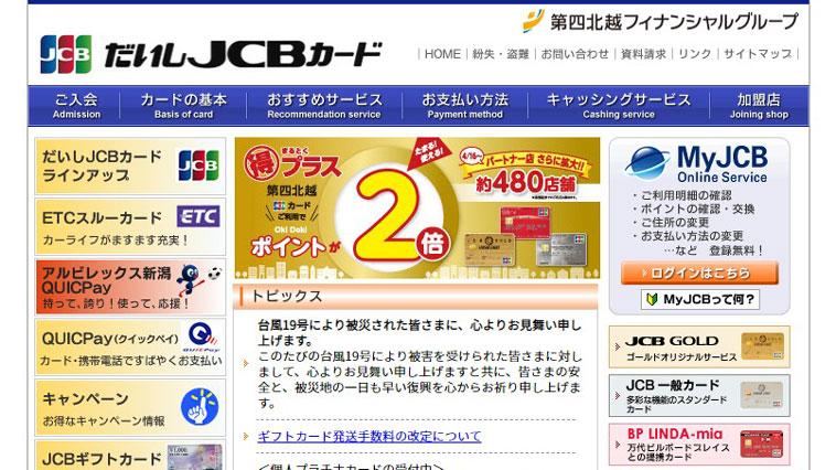 第四ジェーシービーカードのウェブサイト画像