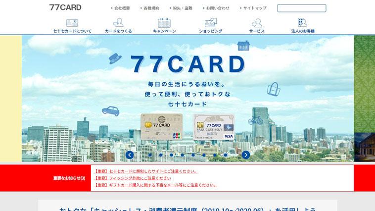 七十七カードのウェブサイト画像