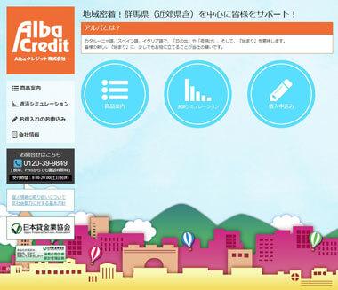 アルバクレジットのウェブサイト画像