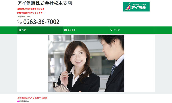 アイ信販株式会社のウェブサイト画像