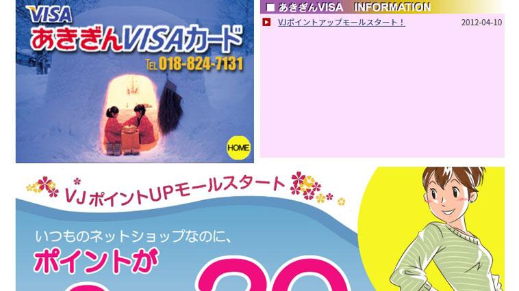 株式会社秋田国際カードのウェブサイト画像