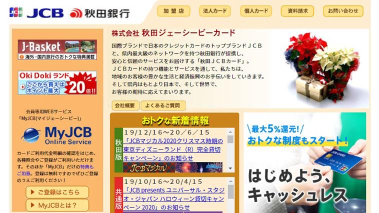 秋田ジェーシービーカードのウェブサイト画像