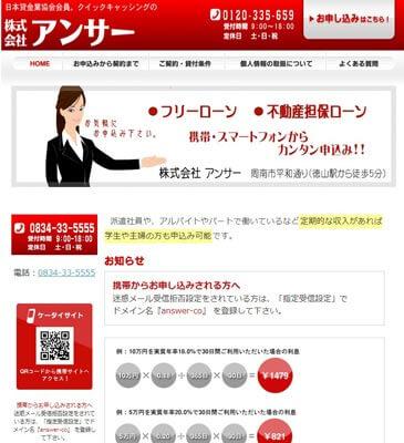 街金アンサーのウェブサイト