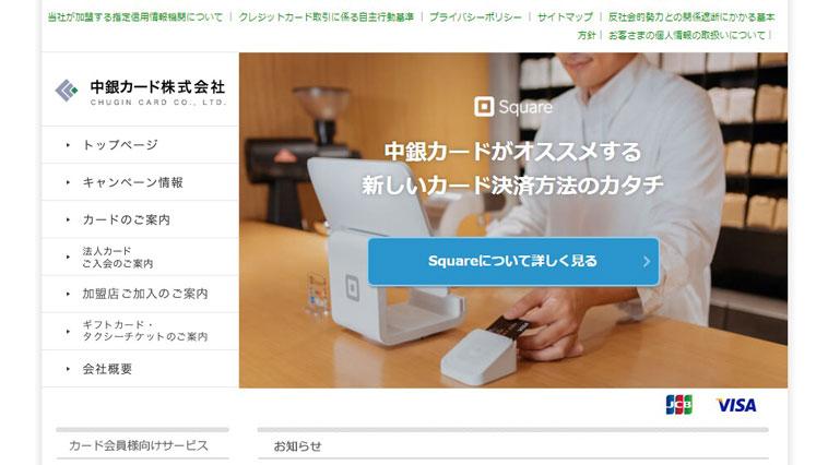 中銀カードのウェブサイト画像