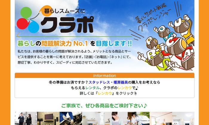 クラポのウェブサイト画像