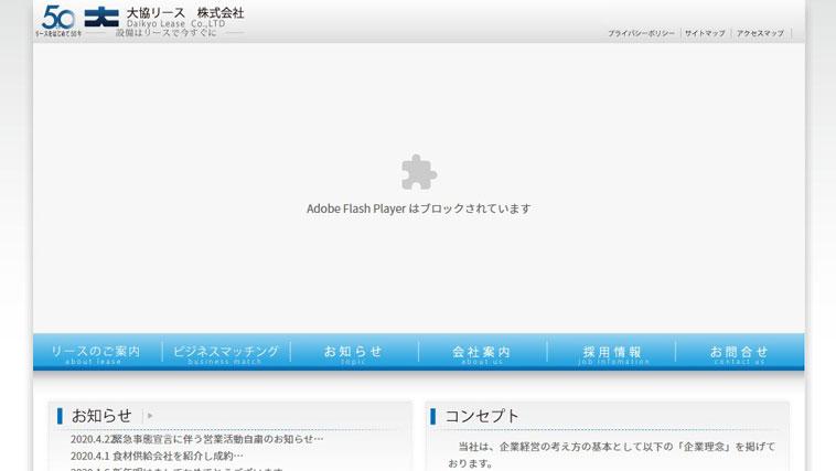 大協リースのウェブサイト画像