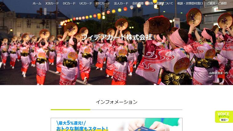 フィデアカードのウェブサイト画像