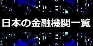 日本の金融機関一覧アイキャッチ