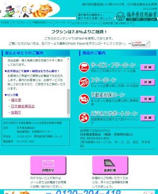 フクシンのウェブサイト画像