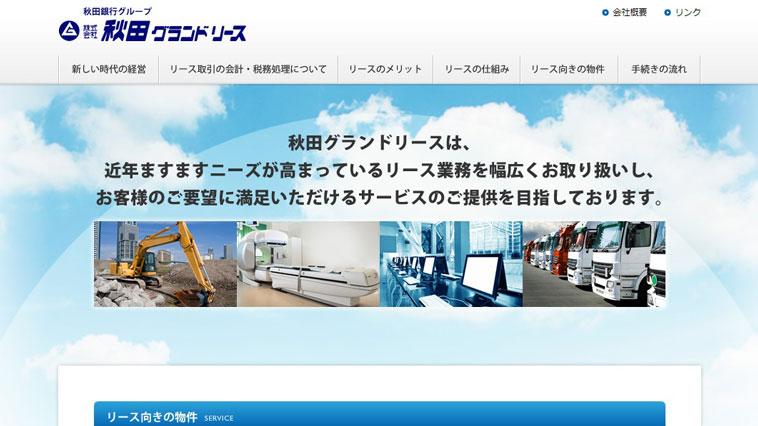秋田グランドリースのウェブサイト画像