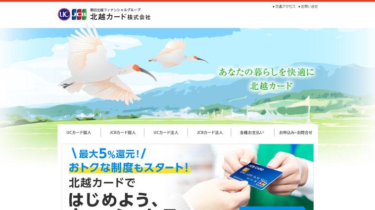 北陸カードのウェブサイト画像