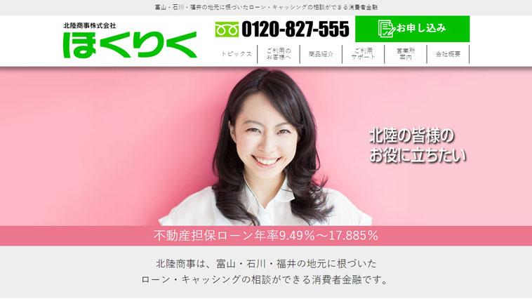 北陸商事のウェブサイト画像
