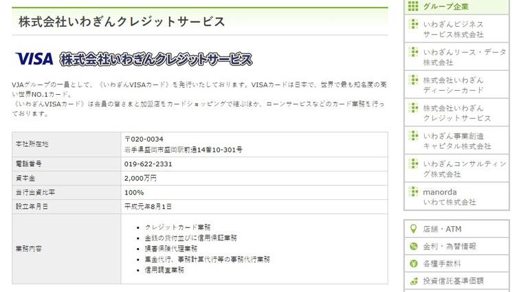 いわぎんクレジットサービスのウェブサイト画像