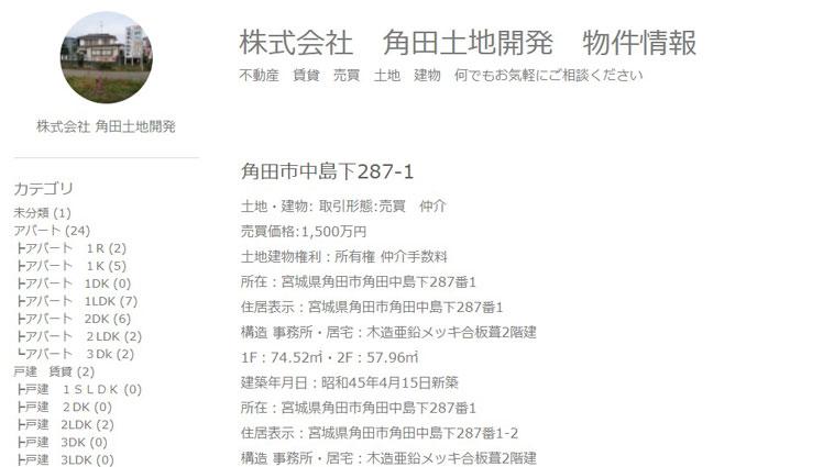角田土地開発のウェブサイト画像